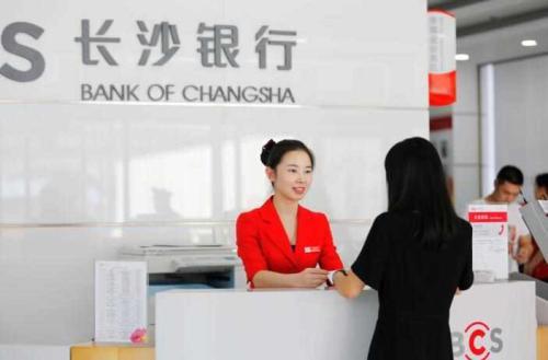 长沙银行规模效益业绩全面向好 科技驱动零售转型渐入佳境