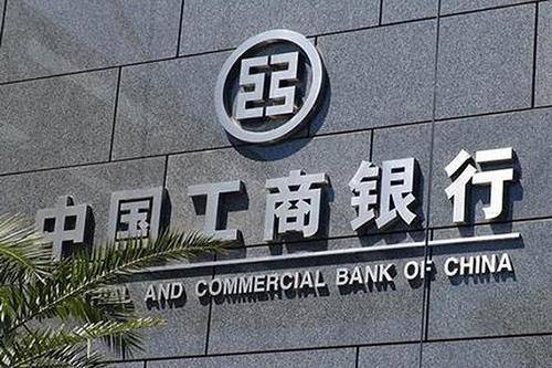 工商银行搭建基于区块链技术的供应链金融平台