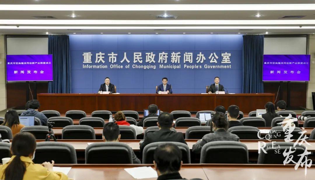 汇集110余家知名企业,重庆市区块链应用创新产业联盟成立