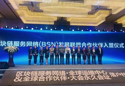 区块链服务网络BSN即将全球商用火币中国等首批成员提前布局