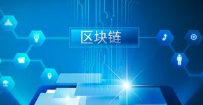 """国家信息中心联合火币研究院发布报告:""""区块链+政务""""助力中国驶入智慧政府快车道"""