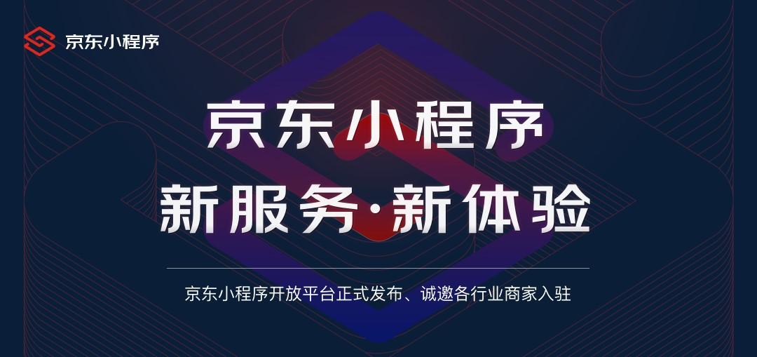 京东小程序开放平台正式发布 零距离连接商家与消费者