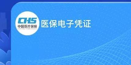 天津医保电子凭证可在线就医购药啦!