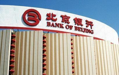 北京银行盈利稳健性持续 金融科技赋能高质量发展