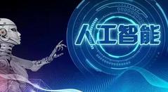 科技部:加快部署人工智能技术研发和开源开放