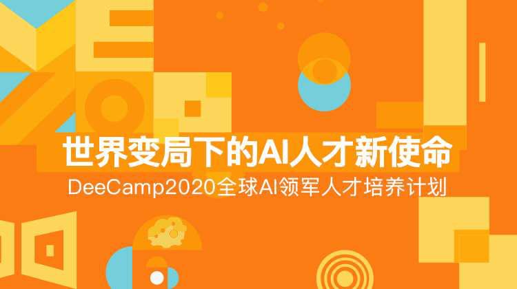 创新工场联合华为云,邀你挑战DeeCamp人工智能训练营