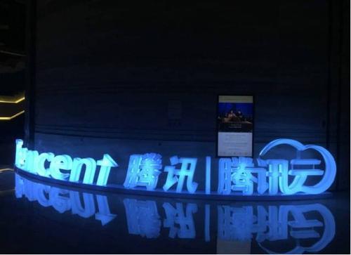 腾讯云携手北京筑龙 打造区块链招投标平台