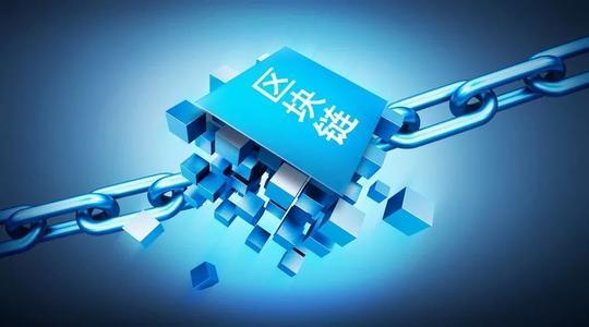 区块链打造更有活力的产业链