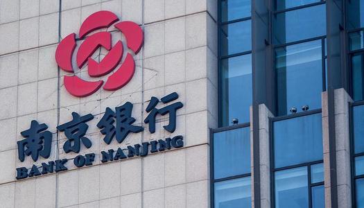 南京银行2019金融科技关键词:开放银行获客2286万 科技投入将破6亿