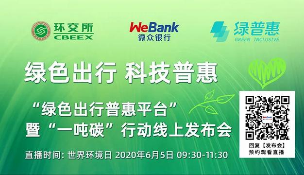 微众银行:区块链+绿色出行普惠平台来啦!6月5日线上发布会邀您共鉴