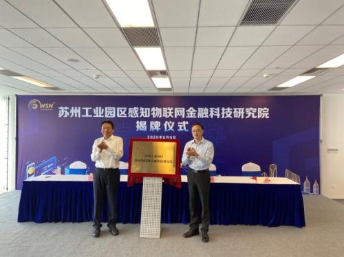 国内首个物联网金融科技研究机构落户苏州工业园区