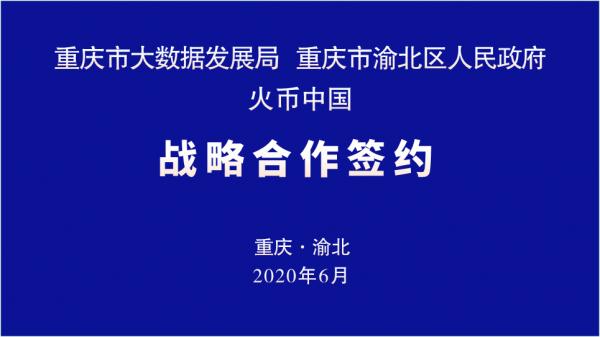 重庆市大数据发展局、渝北区政府牵手火币中国 共建区块链产业生态