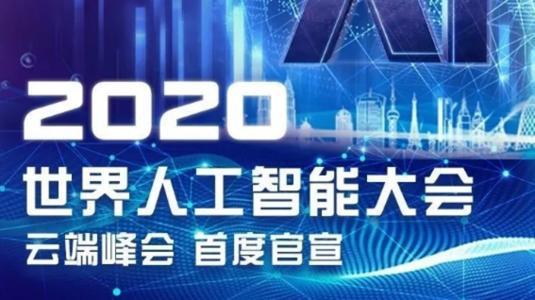 2020世界人工智能大会云端峰会即将召开 中金公司将承办投融资主题论坛