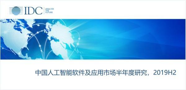 IDC发布中国人工智能市场报告 云从科技增速最快