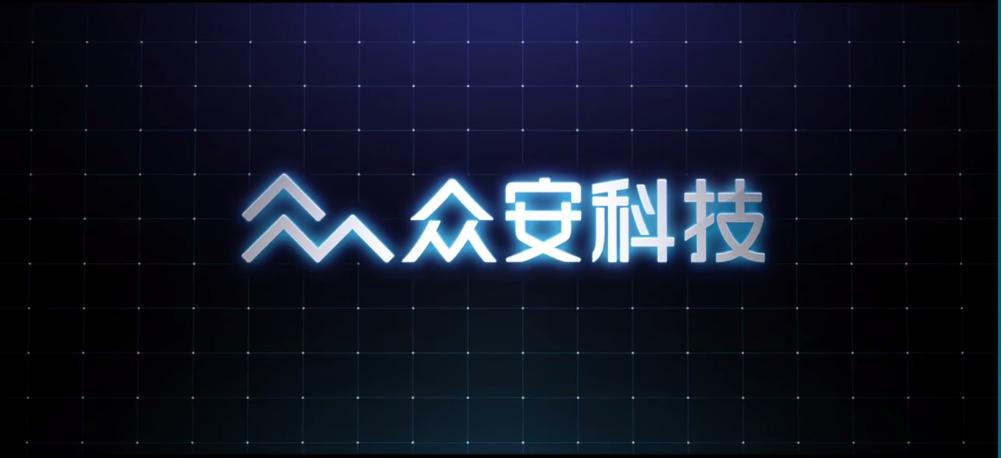 众安科技田海江:数字化转型趋势下的保险价值链重塑