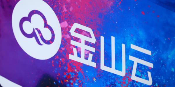 """金山云发布云游戏PaaS平台 构建""""云游戏""""生态闭环"""