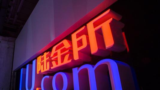 陆金所香港摘得牌照 金融科技机构竞赛加速