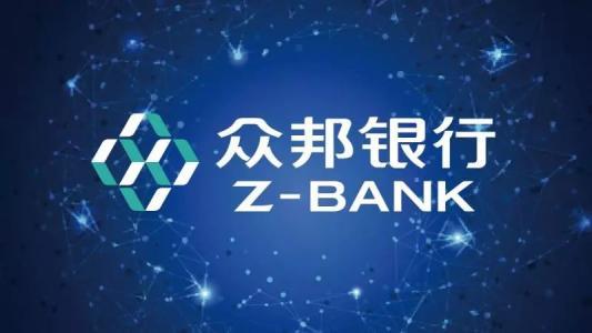 众邦银行行长程峰:互联网民营银行科技打法