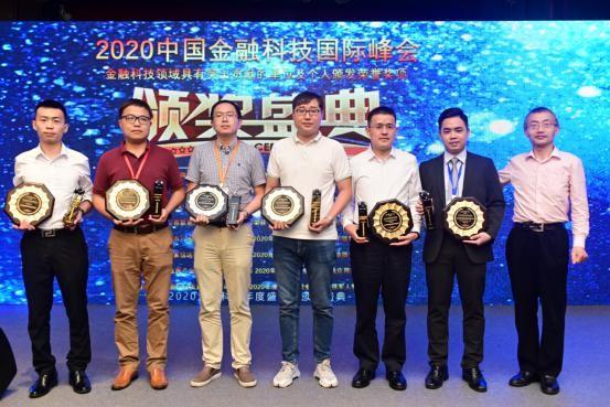 中金支付受邀出席2020中国金融科技国际峰会
