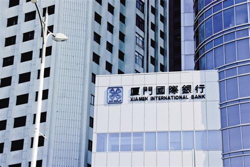 """厦门国际银行频陷大股东贷""""黑天鹅""""银行审查有何义务"""