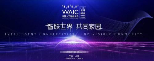2020世界人工智能大会在沪启幕,眼控科技携手打造产业新生态