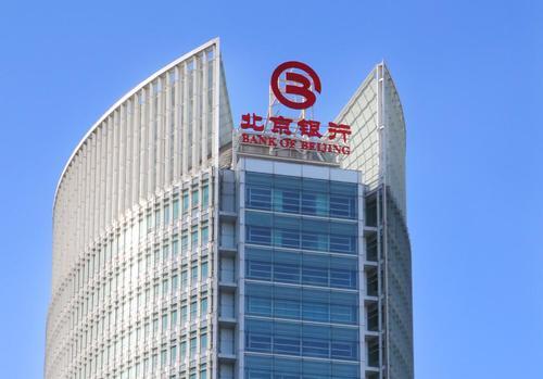 北京银行栽了!这项重要业务资格被暂停6个月 发生了什么