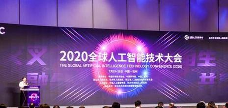 共话未来新趋势 2020全球人工智能技术大会在杭开幕