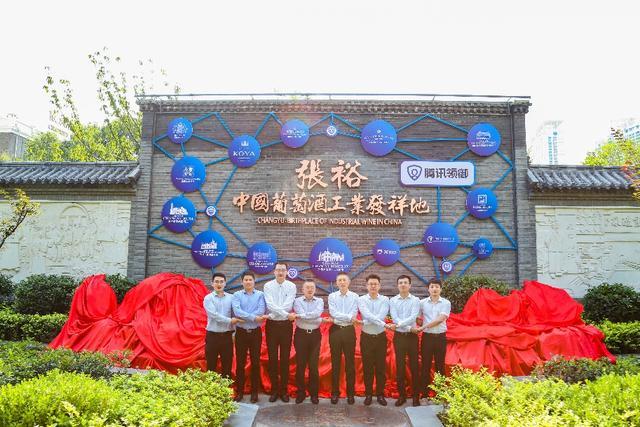 张裕携手腾讯再发大招,区块链应用首次在中国葡萄酒落地