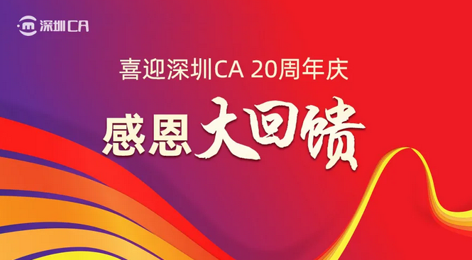 深圳CA喜迎20周年庆 SSL服务器证书6折大优惠