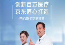 京东金融保险高性价比医疗保险产品:给用户最实在的保障