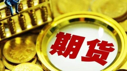 期货市场成交额大涨 企业避险需求上升