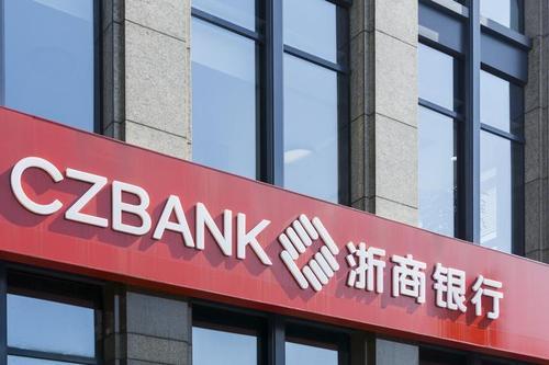 创新同业担保品运用 提升普惠金融服务能力——中央结算公司与浙商银行全面合作签约