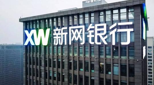 """新网银行金融科技挑战赛举办 全球205个城市、超2000名""""极客""""参赛"""