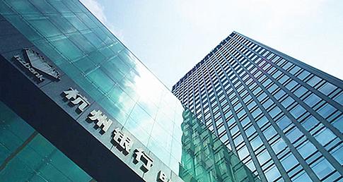 杭州银行打造资本市场融资服务体系