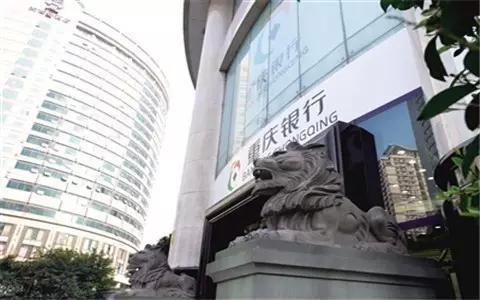 重庆银行A股上市成功过会 将成第三家A+H渝股