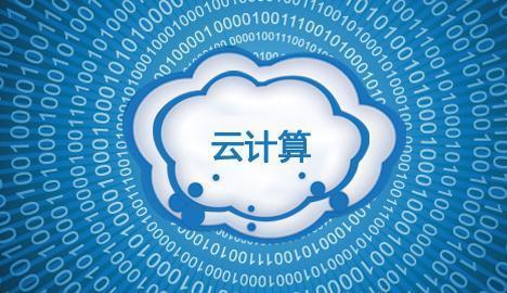 云计算+产业链场景渐成开放生态共同点