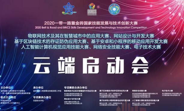 2020金砖大赛云端启动,微众银行区块链联合承办区块链赛项