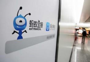 蚂蚁将上市 本周迎行业重磅会议 关注金融科技股