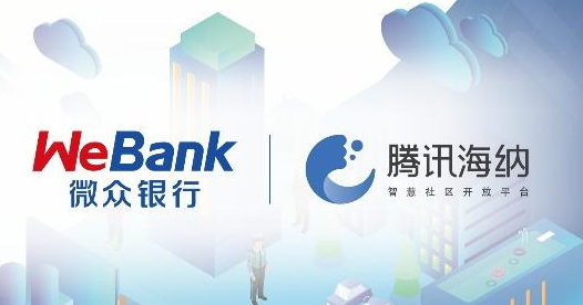 微众银行+腾讯海纳,用区块链解决物管难题