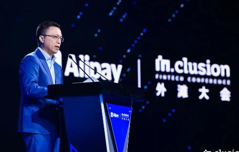 蚂蚁集团董事长井贤栋:云、库、链成为支撑新金融的核心技术