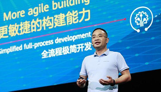 华为发布一站式AI开发平台 云和计算开发者达180万