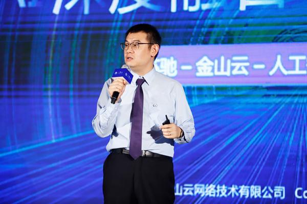 金山云苏驰:云+AI深度融合加速产业智能化升级