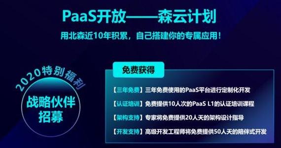 北森PaaS开放平台助货拉拉一周完成新应用开发上线