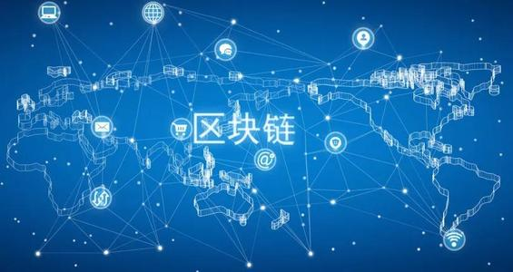 2020中国国际区块链技术与应用大会在南昌召开