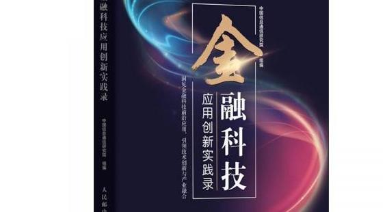 金融壹账通壹链E融破解供应链金融数据孤岛困局