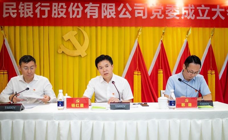重庆富民银行:党建引领打造全国领先数字化银行