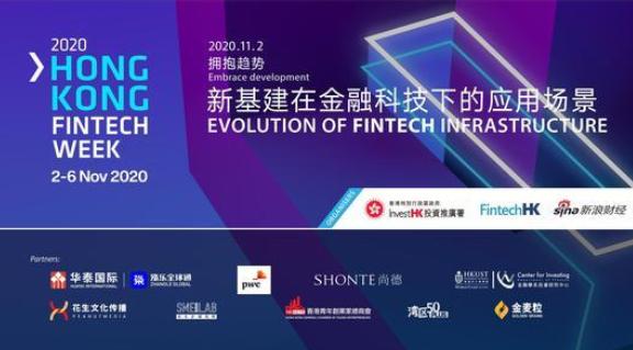 香港金融科技周:与新浪财经共同探讨新基建的应用场景