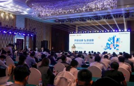 2020年华为中小银行金融科技峰会热议中小银行数字化转型实践和金融科技新方向