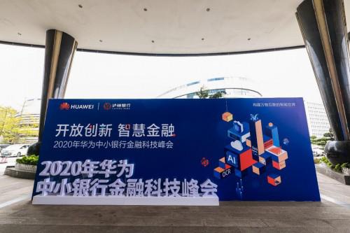 开放创新,智慧金融  2020年华为中小银行金融科技峰会在泸举行