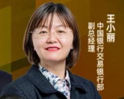 """王小丽:区块链技术可以为企业提供""""企业信用的数字化资产"""""""